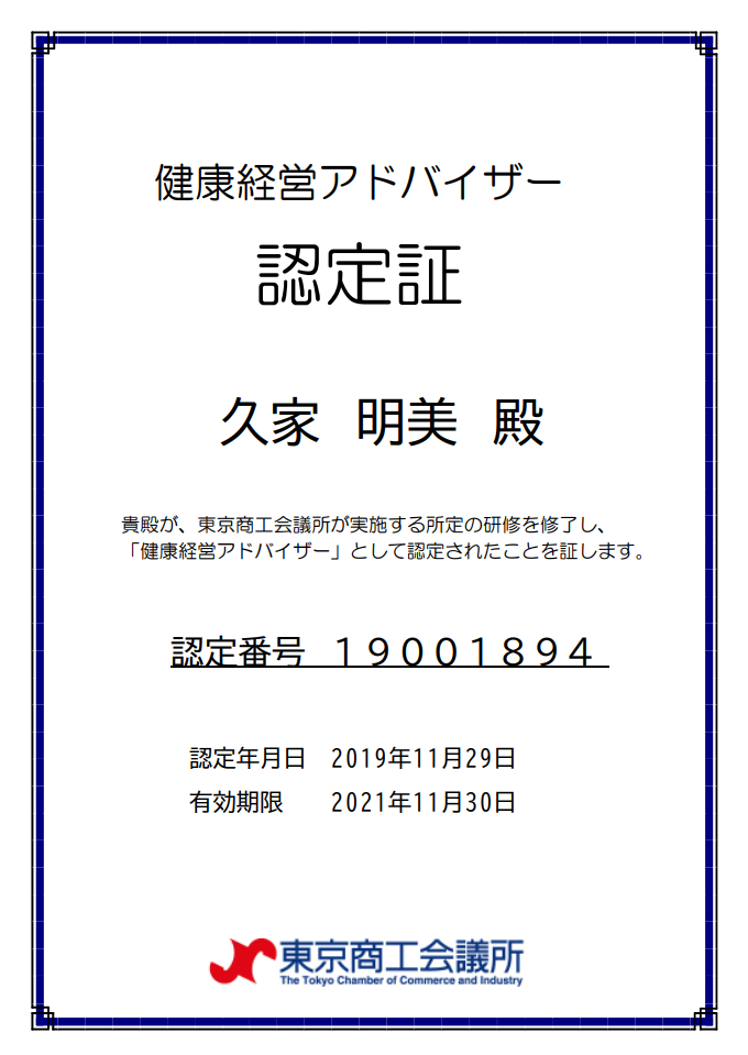 【福岡】健康経営アドバイザー在籍