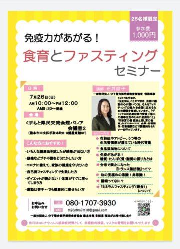 ファスティングマイスター学院熊本ファスティングセミナー開催されます